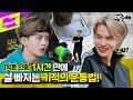 한 시간 만에 살 빠진 썰 푼다 ㄷㄷ 빅톤 인증! 아이돌 운동법 최초 공개 | 세수해 EP.2 | Sejun Subin, Do It! | VICTON