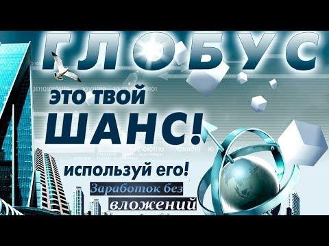 ЗАРАБОТОК БЕЗ ВЛОЖЕНИЙ В ИНТЕРНЕТЕ - GLOBUS-INTERCOM [ ГЛОБУС ИНТЕРКОМ ]из YouTube · С высокой четкостью · Длительность: 10 мин54 с  · Просмотры: более 10.000 · отправлено: 29-5-2017 · кем отправлено: Заработок в интернете - Many Money
