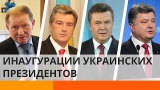 Инаугурации украинских президентов: казусы и падения – Утро в Большом Городе