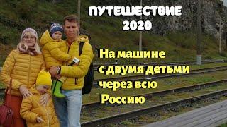 Итоги Путешествия по России на Машине. Семейное Путешествие 4 Месяца по России