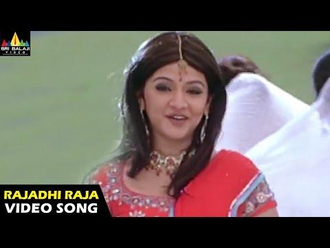 Andala Ramudu Songs | Kannulona Yevo Video Song | Sunil, Aarti Agarwal | Sri Balaji Video