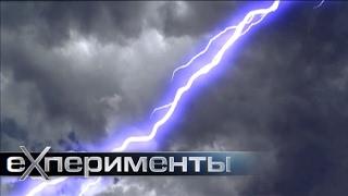 Повелители молний  Эксперименты с молнией | ЕХперименты с Антоном Войцеховским