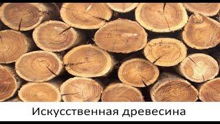 Искусственная древесина - строительный материал из будущего