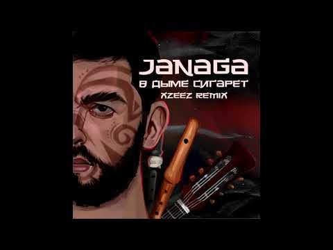 JANAGA - В дыме сигарет XZEEZ Remix
