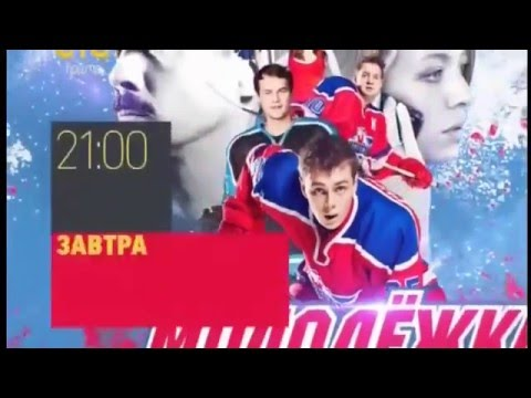 Молодежка - 1 сезон, 4 серия (Сериал) — смотреть онлайн