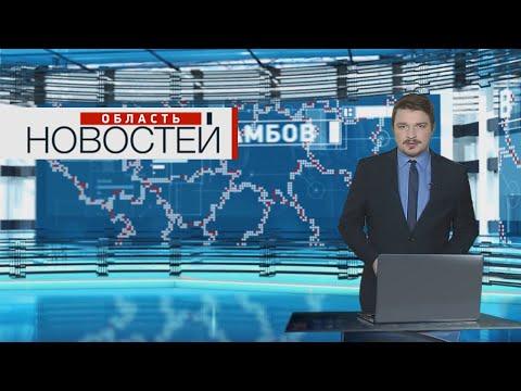 """""""Область новостей"""" в 18:30. Выпуск 04.02.20"""