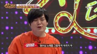 [선공개] 문희준, 김희철 빠빠빠 언급에