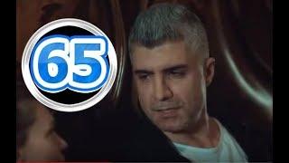Невеста из Стамбула 65 серия на русском,турецкий сериал, дата выхода
