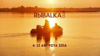 Анонс - Выезд на рыбалку- RybalkaClub - 2016