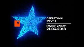 Секретный фронт - выпуск от 21.03.2018