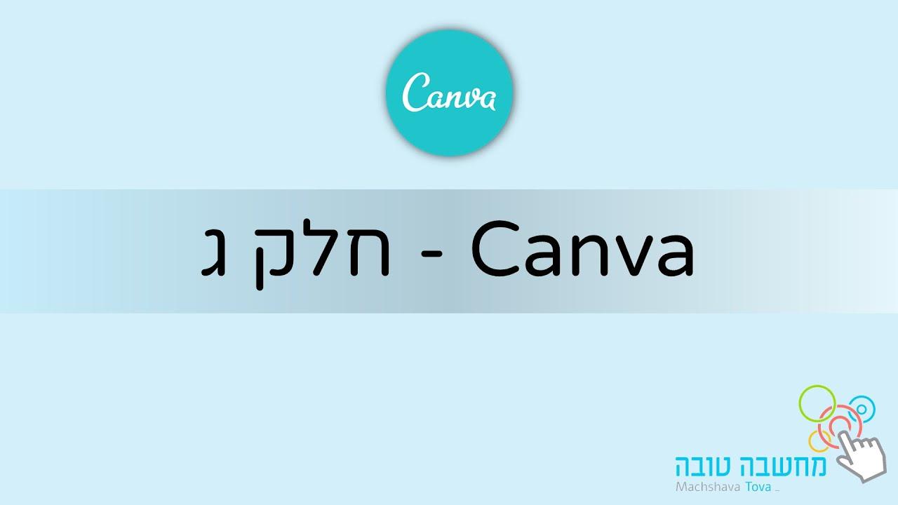 Canva - עיצוב גרפי - חלק ג'  10.08.20