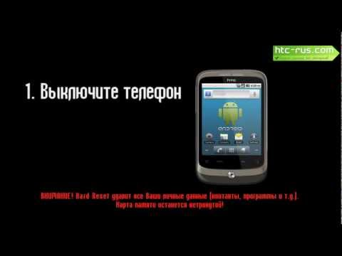 HTC Wildfire Хард Ресет (Hard Reset) / К заводским настройкам