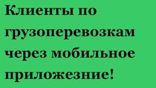 Грузоперевозки по России мобильное приложение приносит клиентов! Не знаю что с ними делать!(GOOGLE https://play.google.com/store/apps/details?id=com.app_4apps101.layout можно поменять любую информацию в приложении, уже идут клиенты,..., 2015-11-07T10:02:41.000Z)
