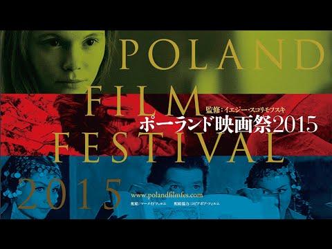 画像: ポーランド映画祭2015 youtu.be