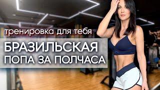Бразильская попа! Фитнес ДОМА: Ноги и попа - Эффективная тренировка / Светлана Савичева
