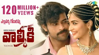 Here comes the lyrical video of elluvochi godaramma from telugu film valmiki. crew : star cast:varun tej, atharvaa, pooja hegde director :harish shankar ...