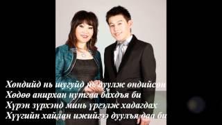 Chinbayar-Jargaj uilaarai eejee(Lyrics)