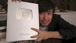 YouTubeから銀の盾が届きました