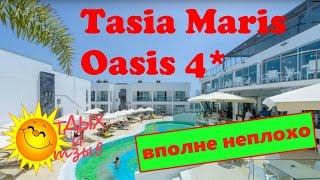 Отзыв об отеле Tasia Maris Oasis 4* (Айя-Напа, Кипр). Обзор отеля!