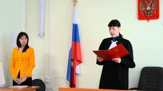 Иванов Н. Ф. Судебное заседание