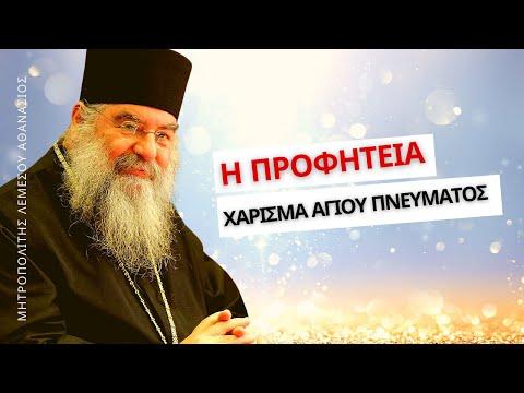 Γέμισε ο τόπος προφήτες (περί αποκαλύψεως) - Μητροπολίτης Λεμεσού Αθανάσιος  - YouTube
