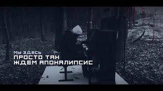 СЛОТ - Апокалипсис (lyric Video)