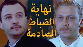 نهاية صادمة 😱 نهاية الضابط وائل شرف