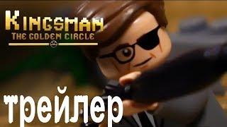 Kingsman: Золотое кольцо ЛЕГО пародия трейлер №2