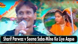 Sharif Parwaz v Seema Saba-Milne Ke Liye Aapse | Sueprhit Qawwali Muqabla Video-2015