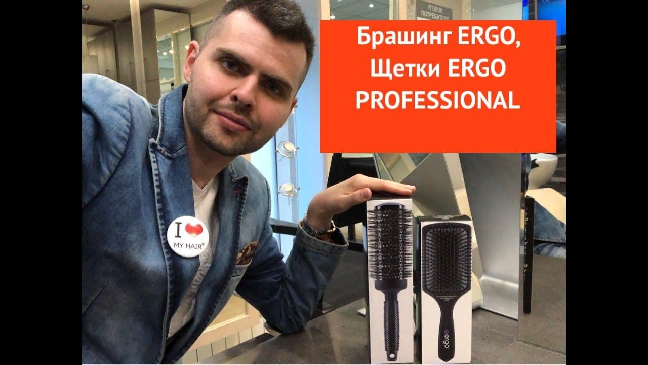 Брашинг ERGO щетки ERGO PROFESSIONAL