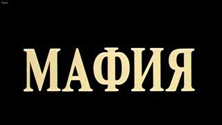 Следствие Ведут ЗнаТоКи 1989 Дело №22 ,,Мафия''