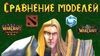 Как выглядят герои Warcraft 3 в других играх