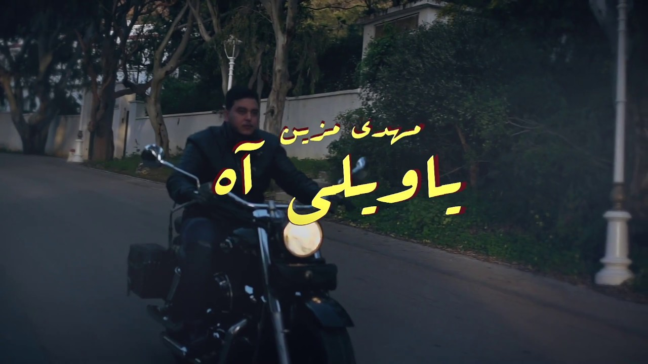 bedala mehdi mozayine