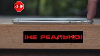 НЕРЕАЛЬНЫЙ РЕМОНТ iPhone 6(Вот так вот можно исправить погнутый корпус шестого Айфона, учимся!, 2014-09-30T20:54:04.000Z)