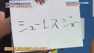 あるあるYY動画(木曜日) MC:チーモンチョーチュウ 出演メンバー:下...