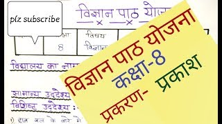 science lesson plan for class 8 ( प्रकाश )