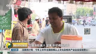 [国际财经报道]夏日美食·正流行 巴基斯坦传统冰饮:古拉和弗鲁达 五彩清凉体验| CCTV财经