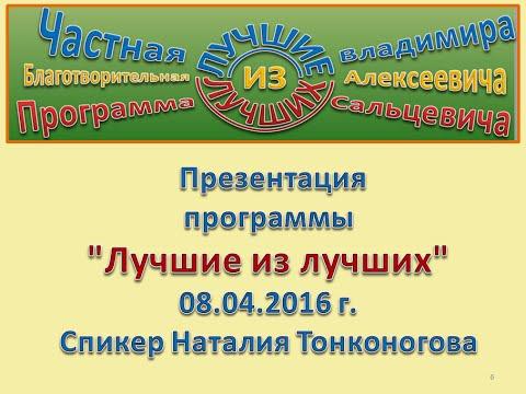 Презентация программы Лучшие из лучших Спикер Наталья  Тонконогова 08 04  2016 г