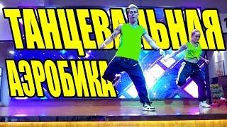 ТАНЦЕВАЛЬНАЯ АЭРОБИКА - 45 минут #DANCEFIT