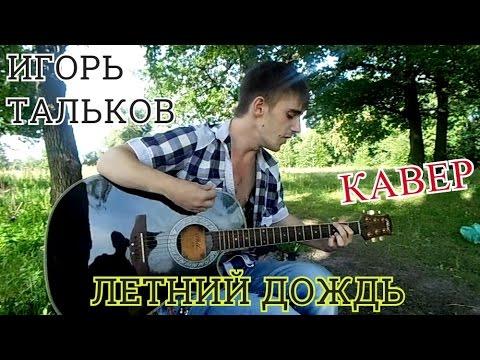 Игорь Тальков - Я вернусь текст песни(слова) видео клип