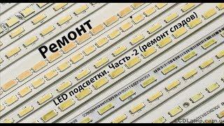Ремонт LED подсветки. Часть -2 (ремонт слэдов)