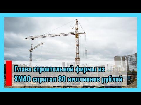 🔴 Глава строительной фирмы из ХМАО спрятал 80 миллионов рублей