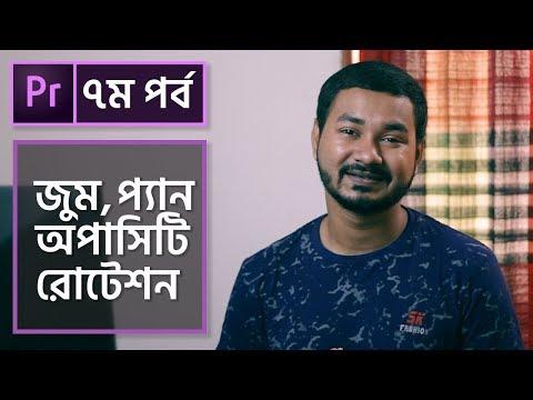 Position, Scale, Rotation, Anchor Point, Opacity   EP 7   Premier Pro CC Bangla Tutorial
