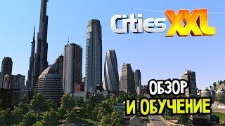 Cities XXL Прохождение На Русском #1 — НЕ ОБЗОР И ОБУЧЕНИЕ