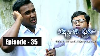 Deweni Inima | Episode 35 24th March 2017 Thumbnail