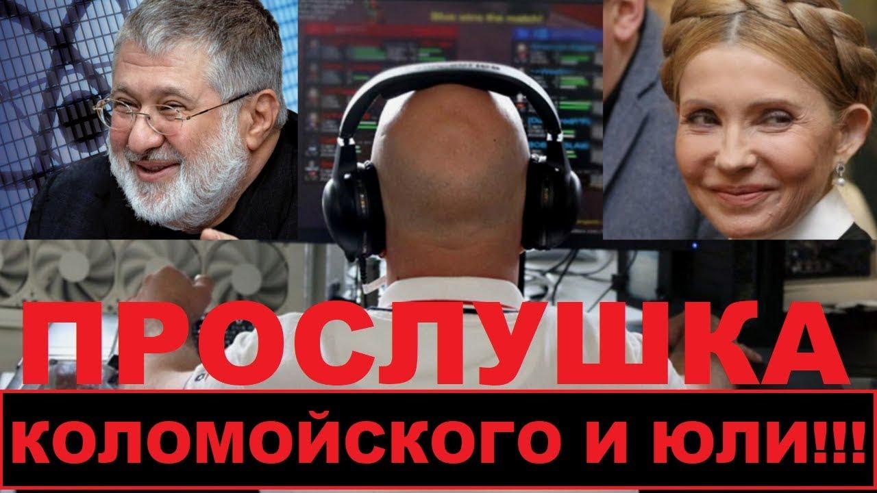 Слитый тайный  телефонный разговор Тимошенко и Коломойского