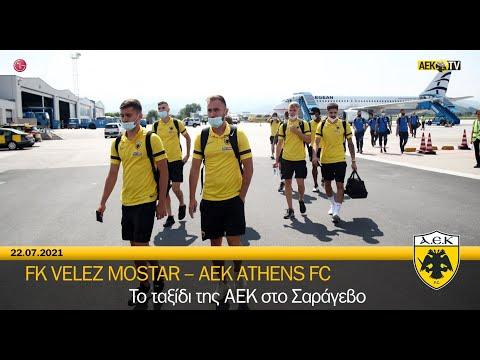 AEK F.C. - Το ταξίδι της ΑΕΚ στο Σαράγεβο