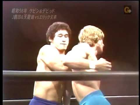 AJPW - Kevin von Erich & David von Erich vs Genichiro Tenryu & Jumbo Tsuruta