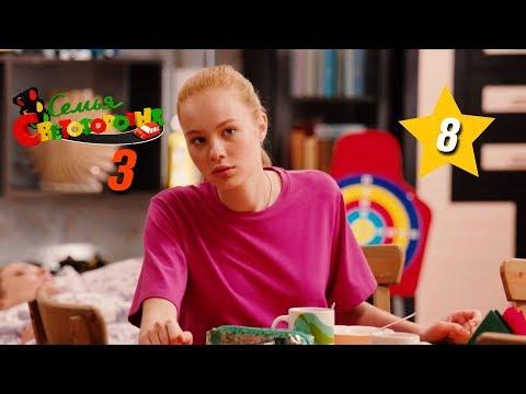 Семья Светофоровых 3 сезон (8 серия) 'Спешка' | Сериалы для детей - Смотреть видео без ограничений