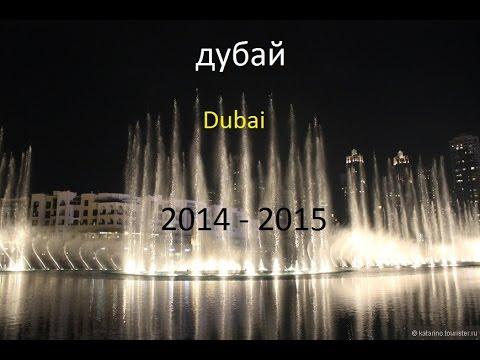 2015 dubai фото